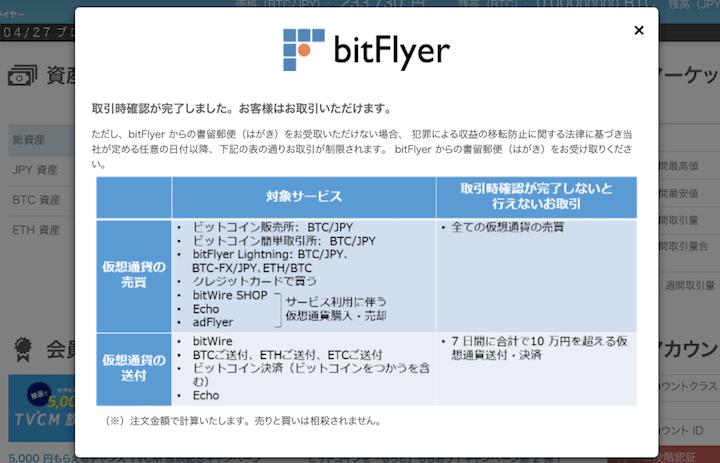 bitFlyer(ビットフライヤー)取引時確認の完了