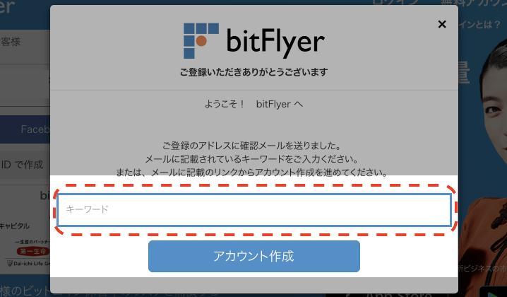 bitFlyer(ビットフライヤー)アカウント登録確認手続き