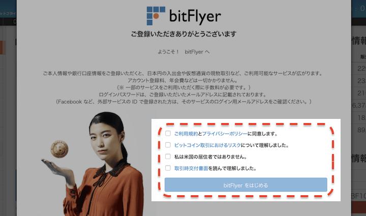 bitFlyer(ビットフライヤー)アカウント登録確認