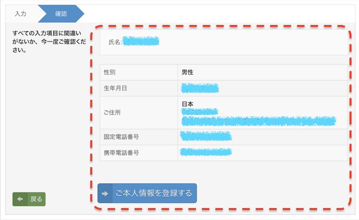 bitFlyer(ビットフライヤー)の本人情報登録