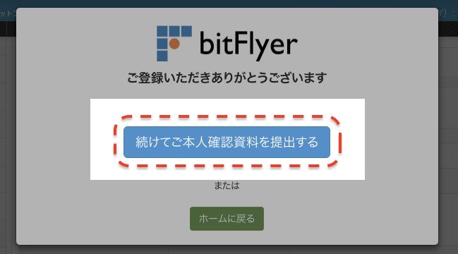 bitFlyer(ビットフライヤー)へ本人確認資料の提出