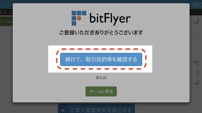 bitFlyer(ビットフライヤー)取引目的の確認