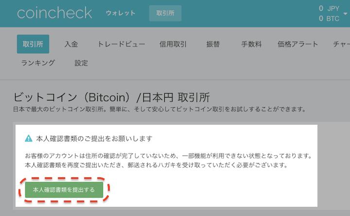 Coincheckコインチェック口座開設の本人確認