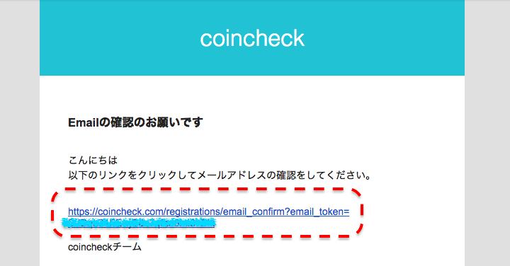Coincheckコインチェックの口座開設方法