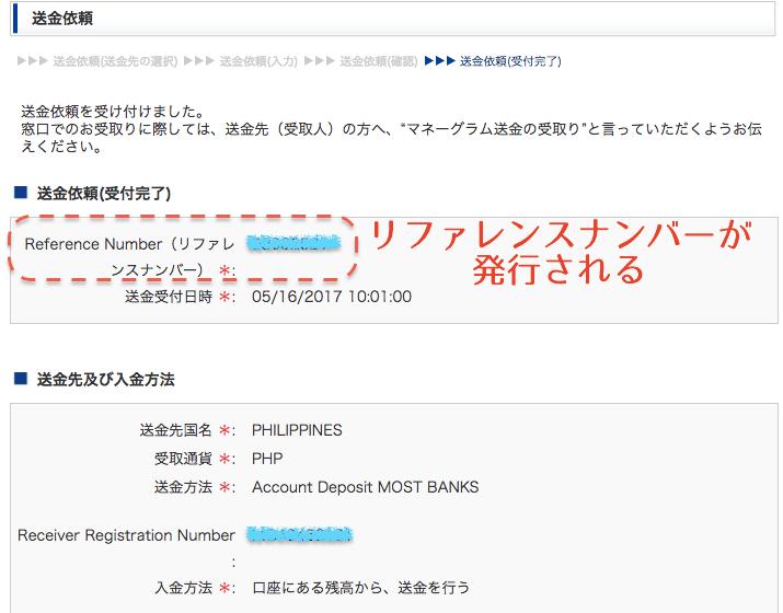 SBIレミットのリファレンスナンバー発行
