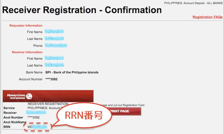 マネーグラムのRRN番号取得