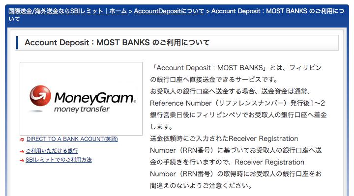 SBIレミットで海外銀行口座送金に必要なRRN番号