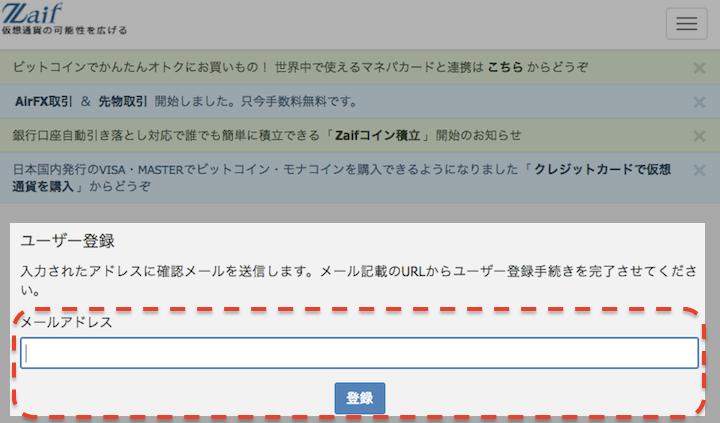Zaifザイフ口座開設時のユーザー登録
