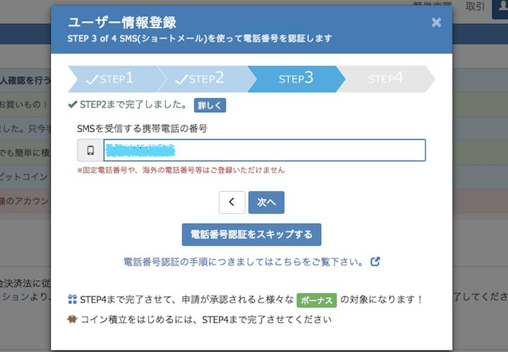 Zaifザイフ口座開設時のSMS携帯番号登録