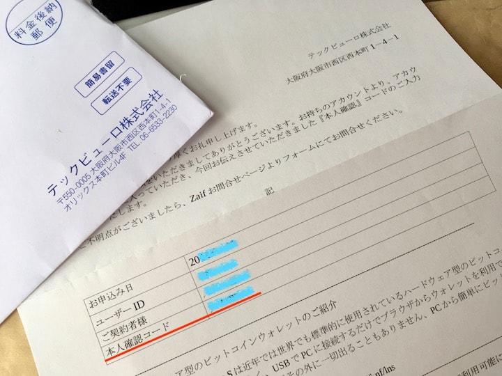 Zaifザイフ口座開設時の郵送による本人確認コード