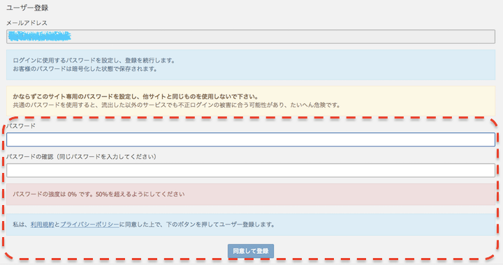 Zaifザイフ口座開設時のパスワード設定