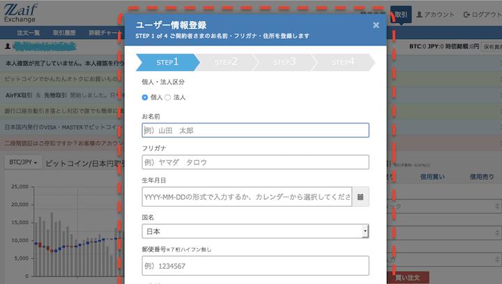 Zaifザイフ口座開設時のユーザー情報登録