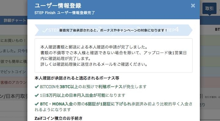 Zaifザイフ口座開設時のユーザー登録完了