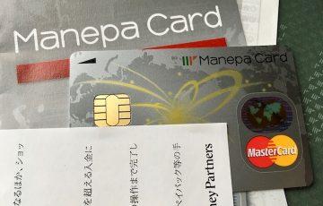 ビットコイン取引所zaifザイフとマネパカードを連携